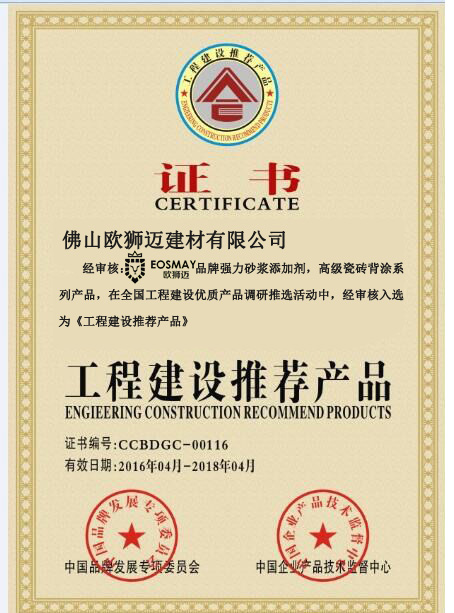 Project construction recommend products